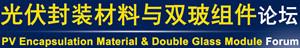 PV Encapsulation Material & Double Glass Module Forum