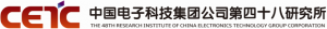 48th Research Institute of China Electronics Technology Group Corporation