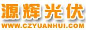 Changzhou Yuanhui Photovoltaic Solar Energy Co., Ltd.