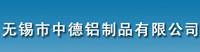 Wuxi Zhongde Aluminum Products Co., Ltd.