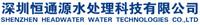 Shenzhen Headwater Water Technologies Co., Ltd.