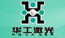 Wuhan HuaGong Laser Engineering Co., Ltd.