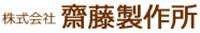 Saitoh Seisakusho Co., Ltd.