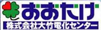 Ohtake Denka Center Co., Ltd.