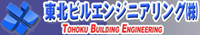 Tohoku Building Engineering Co., Ltd.