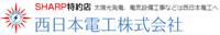 Nishinihon Denko Co., Ltd.