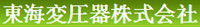Toukai Transformer Co., Ltd.