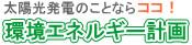 Environmental Energy Keikaku Co., Ltd.