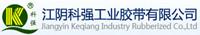 Jiangyin Keqiang Industry Adhesive Tape Co., Ltd