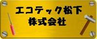 Ecotech Matsushita