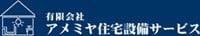Amemiya Housing Equipment Service Co., Ltd.