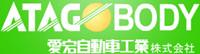 Atago Body Co., Ltd.
