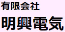 Meikou Denki Co., Ltd.