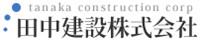 Tanaka Construction Corporation