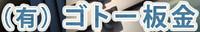 Goto Bankin Co., Ltd.