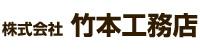 Takemoto Koumuten