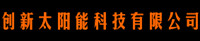 Chuangxin Solar Energy Technology Co., Ltd.