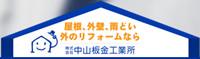 Nakayama Bankin Industry Co., Ltd.