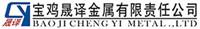 Baoji Chengyi Metals Corporation