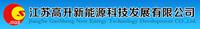 Jiangsu GaoSheng New Energy Technology Development Co., Ltd.