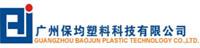 Guangzhou Baojun Plastic Technology Co., Ltd.