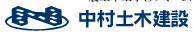 Nakamura Civil Engineering Co., Ltd.