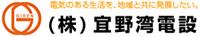 Ginowan Densetsu Co., Ltd.