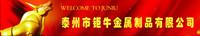 Taizhou Ju'niu Metal Products Co., Ltd.