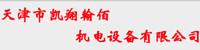 Tianjin Kaixiang Hanbai Mechanical and Electrical Equipment Co., Ltd.