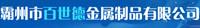 Hebei Baishide Metal Products Co., Ltd.