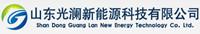 Shandong Guanglan New Energy Technology Co., Ltd.