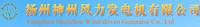 Yangzhou Shenzhou Wind-Driven Generator Co., Ltd.