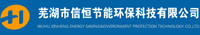 Wuhu Xinheng Energy Saving & Environmental Protection Technology Co., Ltd.
