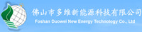Foshan Duowei New Energy Technology Co., Ltd.