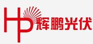 Jiaxing Hui Peng Solar Technology Co., Ltd.