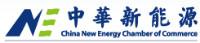 China New Energy Chamber of Commerce