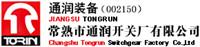 Changshu Tongrun Switchgear Factory Co., Ltd.