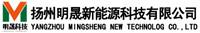 Yangzhou Mingsheng New Energy Technology Co., Ltd.