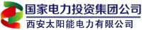 CPI Solar Power Xi'an Co., Ltd.
