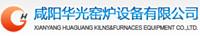 Xianyang Huaguang Furnaces Equipment Co., Ltd.