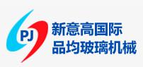 Shenzhen Pinjun Glass Machine Co.,Ltd.