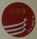 Jinlangri Solar Energy Technology Co., Ltd.