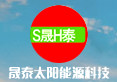 Shengtai Solar Energy Science and Technology Co., Ltd