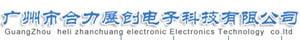 Guangzhou Helli Zhanchuang Electronic Technology Co., Ltd