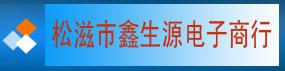Songzi Xinshengyuan Electronic Firm