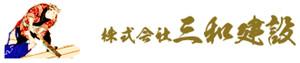 Sanwa Construction Co., Ltd.
