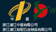 Zhejiang Pujiang Zhongxing Co., Ltd.