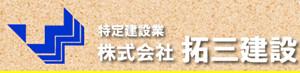 Takuzo Construction Co., Ltd.