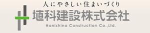Hanishina Kensetsu Co., Ltd.