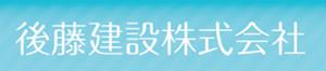Gotou Kensetu Co., Ltd.
